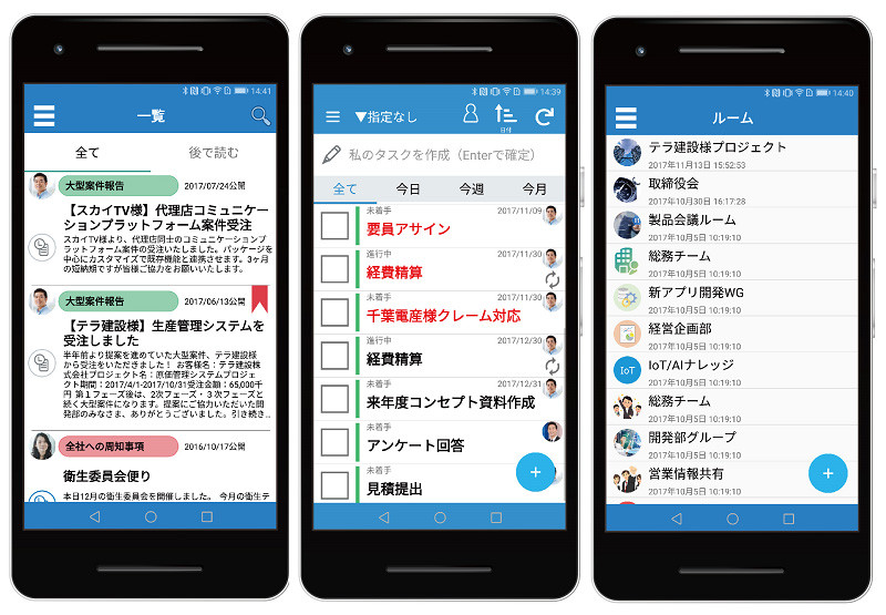 Android向けの新アプリ3種。左から、「mitoco Board」「mitoco ToDo」「mitoco Talk」