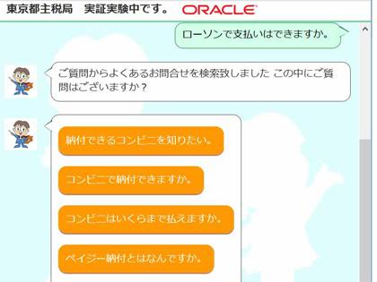東京都主税局のAIチャットボット実証実験でオラクルのクラウド基盤を ...