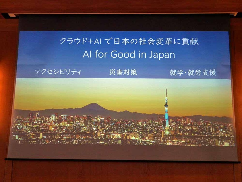 AI for Good in Japan