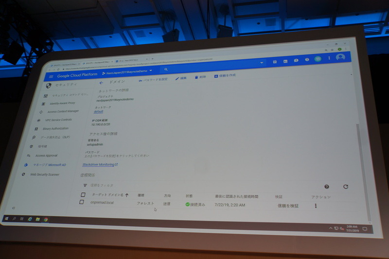 Managed Service for Microsoft Active Directoryの管理画面。基調講演のデモより