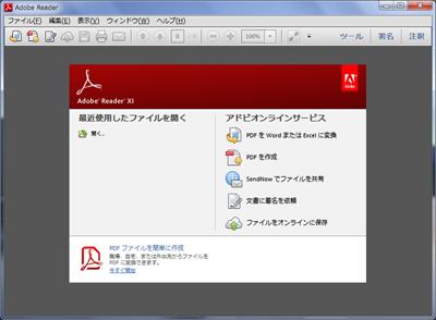 adobe reader 日本 語 版 ダウンロード