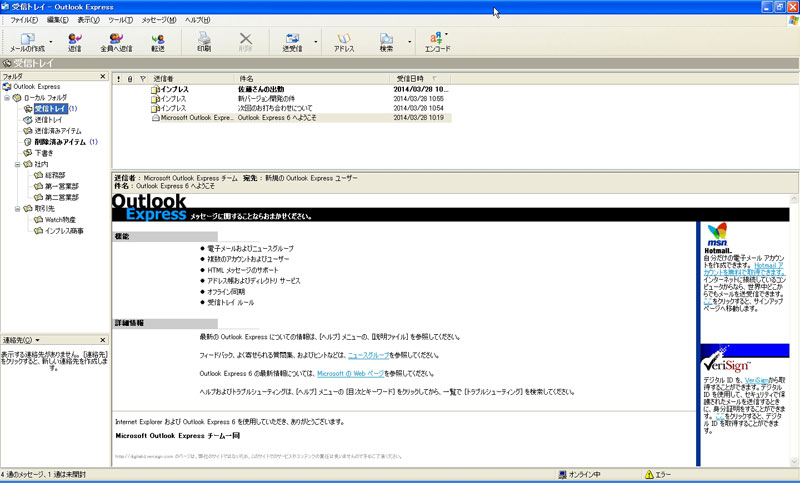 Windows XP標準のメーラー、Outlook Express