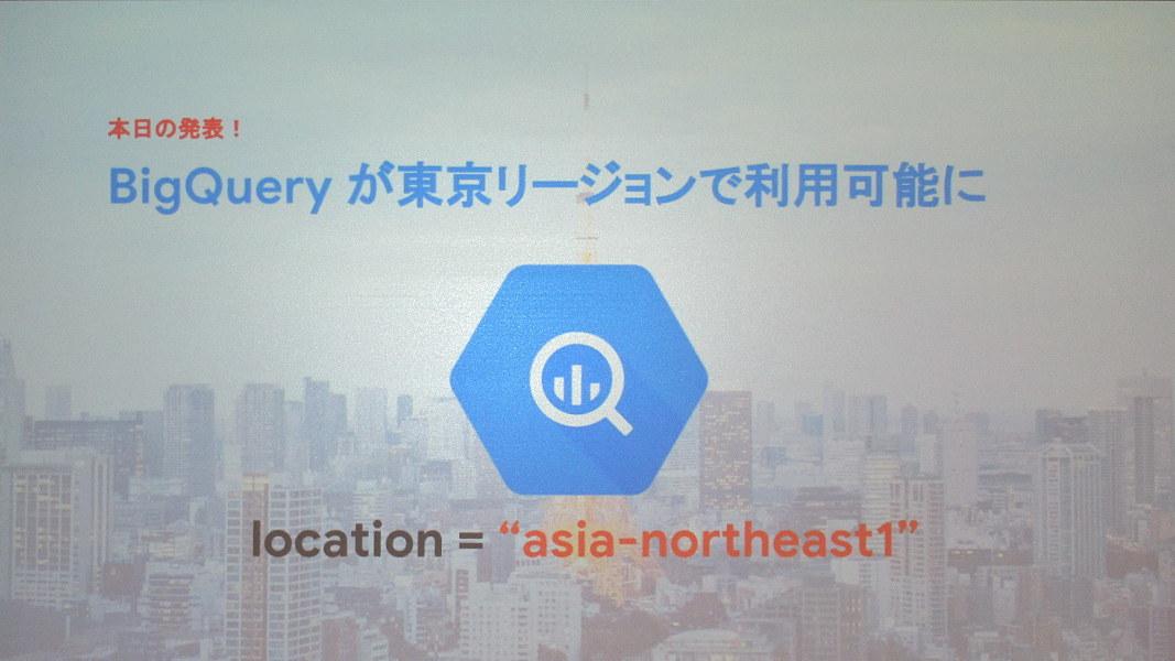 グーグル、クラウド型DWHサービス「BigQuery」を東京リージョンで提供開始
