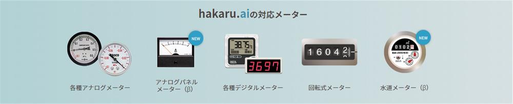 GMOクラウド、メーター点検業務支援サービス「hakaru.ai」を機能強化