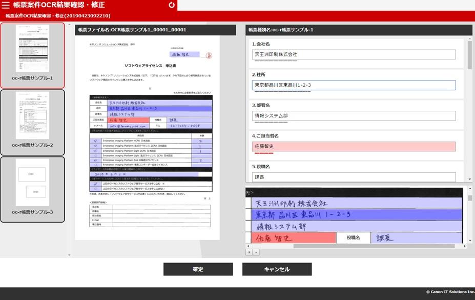 キヤノンITS、クラウド型AI OCR ソリューション「CaptureBrain」を提供開始