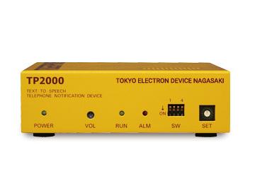 TED長崎、音声通知を自動発信するクラウド対応電話通報デバイス「TP2000」