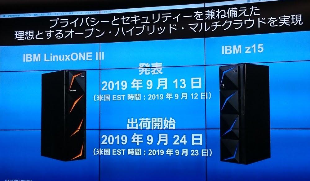 日本IBM、メインフレーム最新版「IBM z15」と「IBM LinuxONE III」を発表