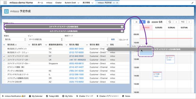 テラスカイのクラウドグループウェア「mitoco V11.0」、取引先や商談とひも付いたスケジュールを容易に作成