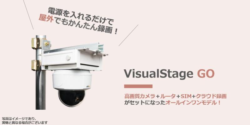 キヤノンMJ、LTE搭載型ネットワークカメラ向けクラウド録画サービス「VisualStage GO」を提供